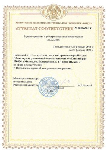 Аттестат-на-генподряд-2016
