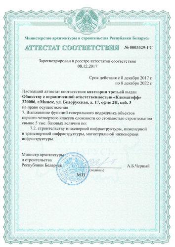 Аттестат-соответствия-генподряд-2017