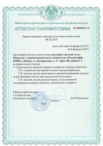 Аттестат-соответствия-ОСНОВНОЙ-2019