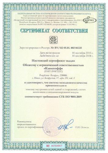 ISO-9001-до-2018-на-монтаж-Климатофф-1