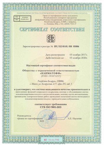 ISO-9001-до-2020-Климатофф