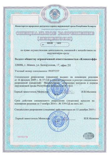 лицензия-на-фреон-до-2019