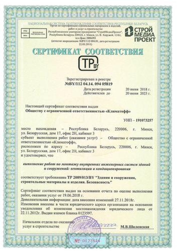 сертификат-соответствия-06